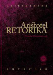 Aristotel, Retorika, trda