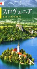 Morana Polovič: Slovenija, japonsko