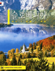 Morana Polovič: Slovenija - zgodovina, kultura, umetnost, korejsko