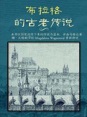 Wagnerová Magdalena: Pověsti staré Prahy
