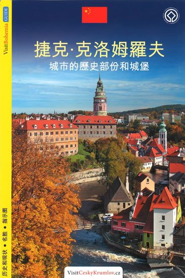 Reitinger Lukáš: Český Krumlov - průvodce/čínsky