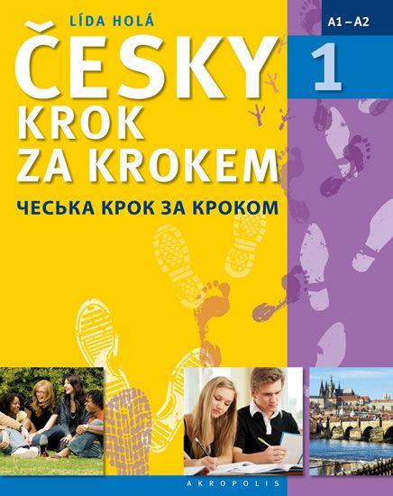 Holá Lída: Česky krok za krokem 1 (Učebnice + klíč + 2 CD)