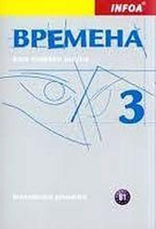 Broniarz Renata: Vremena 3 - metodická příručka