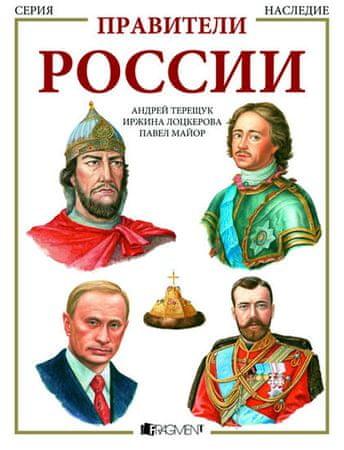 Tereščuk Andrej: Panovníci Ruska - v ruštině