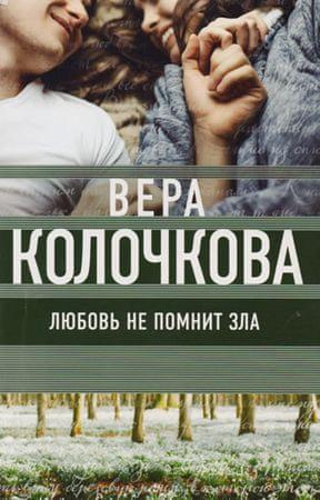 Kolochkova Vera: Lubov ne pomnit zla