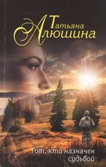 Alushina Tatiana: Tot, kto naznachen sudboi