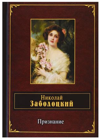 Zabolotckii Nikolai: Priznaniye