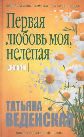 Vedenskaia Tatiiana: Pervaya lubov moya, nelepaya