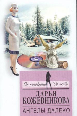 Kozhevnikova Darja: Angely daleko