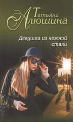 Alushina Tatiana: Devushka iz nezhnoi stali