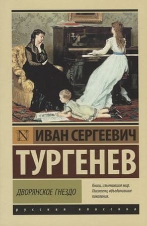 Turgeněv Ivan Sergejevič: Dvoryanskoye gnezdo
