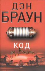 Brown Dan: Kod da Vinczi/Da Vinci code - rusky
