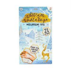 """Kraftika Adventní kalendář s dětským tetováním """"vánoční"""""""
